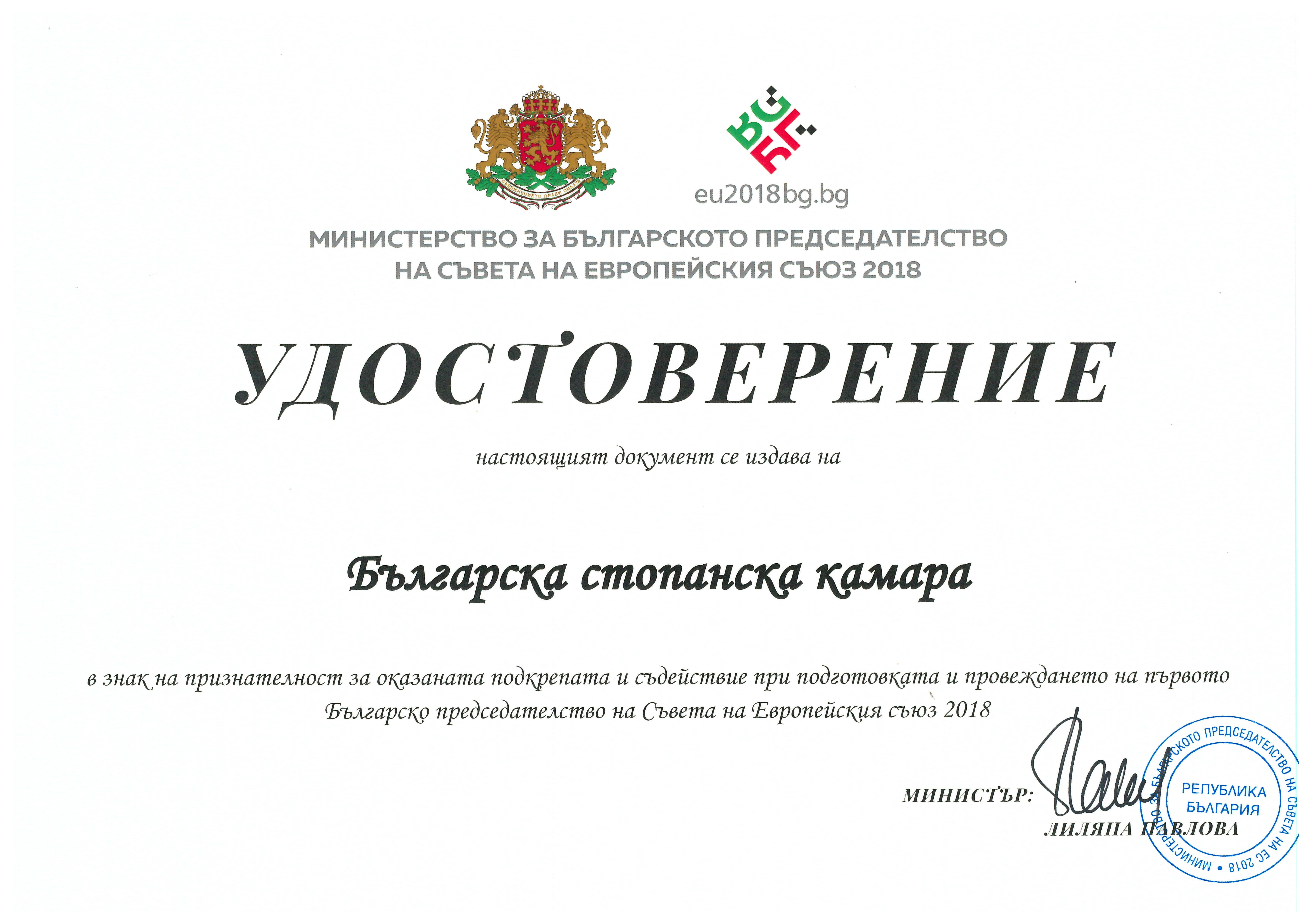 BIA has successfully accomplished its program during the Bulgarian Presidency