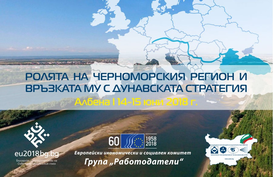 "Conference ""Role and significance of the Black Sea region and its connection with the Danube Strategy"""