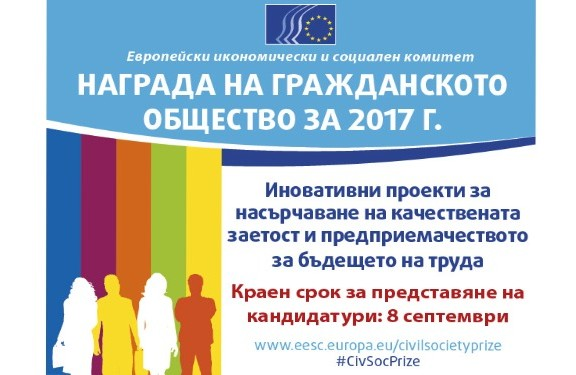 2017 EESC Civil Society Prize - Innovative projects to promote quality employment and entrepreneurship for the future of work