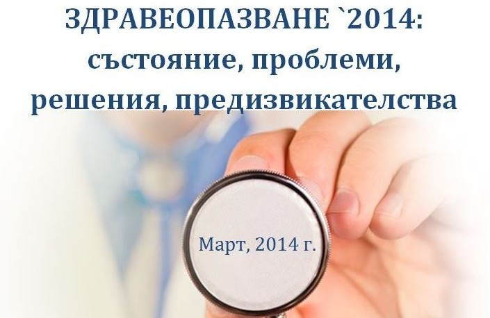 Every year Bulgarians pay more for health services
